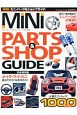MINI PARTS&SHOP GUIDE 人気ミニパーツ1000アイテム