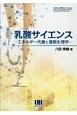 乳酸サイエンス 体育・スポーツ・健康科学テキストブックシリーズ エネルギー代謝と運動生理学