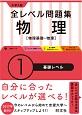 大学入試 全レベル問題集 物理【物理基礎・物理】 基礎レベル (1)