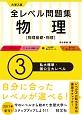 大学入試 全レベル問題集 物理【物理基礎・物理】 私大標準・国公立大レベル (3)