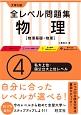 大学入試 全レベル問題集 物理【物理基礎・物理】 私大上位・国公立上位レベル (4)