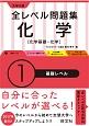 大学入試 全レベル問題集 化学【化学基礎・化学】 基礎レベル (1)