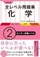 大学入試 全レベル問題集 化学 センター試験レベル (2)