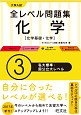 大学入試 全レベル問題集 化学【化学基礎・化学】 私大標準・国公立大レベル (3)