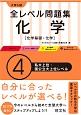 大学入試 全レベル問題集 化学【化学基礎・化学】 私大上位・国公立上位レベル (4)