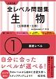 大学入試 全レベル問題集 生物 生物基礎・生物 基礎レベル (1)