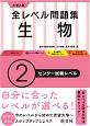 大学入試 全レベル問題集 生物 センター試験レベル (2)