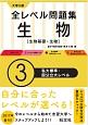 大学入試 全レベル問題集 生物 生物基礎・生物 私大標準・国公立大レベル (3)