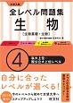 大学入試 全レベル問題集 生物 生物基礎・生物 私大上位・国公立上位レベル (4)