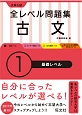 大学入試 全レベル問題集 古文 基礎レベル (1)