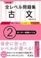 大学入試 全レベル問題集 古文 センター試験レベル (2)