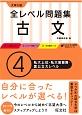 大学入試 全レベル問題集 古文 私大上位・私大最難関・国公立大 (4)