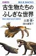 カラー図解・古生物たちのふしぎな世界 繁栄と絶滅の古生代3億年史