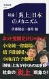 対論「炎上」日本のメカニズム