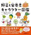 キライがスキに大へんしん!野菜と栄養素キャラクター図鑑