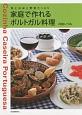 家庭で作れるポルトガル料理<新装版> 魚とお米と野菜たっぷり