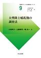 大型陸上哺乳類の調査法 生態学フィールド調査法シリーズ9