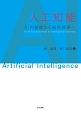 人工知能 AIの基礎から知的探索へ