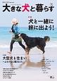 大きな犬と暮らす 愛犬の友Premium