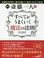 図解・斎藤一人 すべてがうまくいく魔法の法則 お金をかけずに、誰でも楽しく、超カンタンにできる!