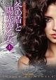 冬の盾と陽光の乙女(上) 〈サイ=チェンジリング〉シリーズ