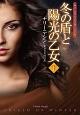 冬の盾と陽光の乙女(下) 〈サイ=チェンジリング〉シリーズ