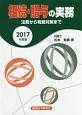 相続・贈与の実務 2017 法務から税務対策まで