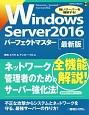 WindowsServer2016 パーフェクトマスター<最新版>