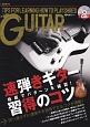 速弾きギター習得のコツ 指板でパターンを確認! CD付き 回り道せずに速弾きを習得できるコツが満載!