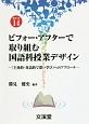 ビフォー・アフターで取り組む国語科授業デザイン BOOKS教育の泉14 「主体的・対話的で深い学び」へのアプローチ