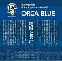 ORCA BLUE ~オルカ鴨川FCオフィシャルイメージソング~