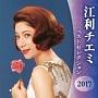 江利チエミ ベストセレクション2017