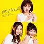 #好きなんだ(通常盤B)(DVD付)