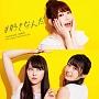 #好きなんだ(通常盤D)(DVD付)