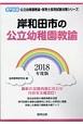 岸和田市の公立幼稚園教諭 専門試験 公立幼稚園教諭・保育士採用試験対策シリーズ 2018