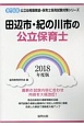 田辺市の公立保育士 専門試験 公立幼稚園教諭・保育士採用試験対策シリーズ 2018