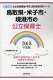 鳥取県の公立保育士 専門試験 公立幼稚園教諭・保育士採用試験対策シリーズ 2018