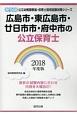 広島市の公立保育士 専門試験 公立幼稚園教諭・保育士採用試験対策シリーズ 2018