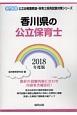香川県の公立保育士 専門試験 公立幼稚園教諭・保育士採用試験対策シリーズ 2018