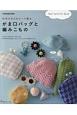 松本かおるのビーズ編み がま口バッグと編みこもの