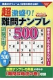 超激盛り!難問ナンプレ500 (3)