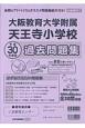 大阪教育大学附属天王寺小学校 過去問題集 小学校別問題集<近畿圏版> 平成30年