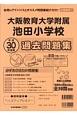 大阪教育大学附属池田小学校 過去問題集 小学校別問題集<近畿圏版> 平成30年