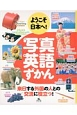 ようこそ日本へ!写真英語ずかん 全3巻 来日する外国の人との交流に役立つ!
