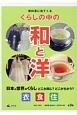 教科書に出てくるくらしの中の和と洋 全3巻 日本と世界のくらしどこが同じ?どこがちがう?