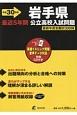 岩手県 公立高校入試問題 最近5年間 CD付 平成30年