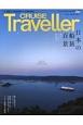 CRUISE Traveller Summer2017 日本の船旅百景