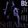 声明/Still Alive(DVD付)