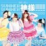 SUMMER SUMMER 神様!!!!(A)