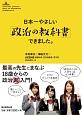 日本一やさしい「政治の教科書」できました。